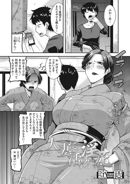 人妻に活ける淫花(単話)