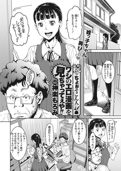続・ちょぉそこん人 ワシのエロ漫画を見ちゃってぇや!!