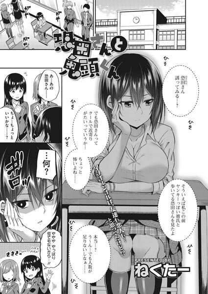 恐田さんと鬼頭くん(単話)