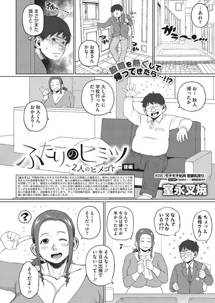 ふたりのヒミツ(後編)〜2人のヒメゴト〜