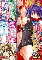 闘姫陵辱ベストセレクション Vol.4