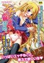 プチ萌えアンソロジーコミックス Vol.1