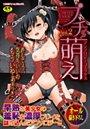 プチ萌えアンソロジーコミックス Vol.2