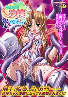 魔法少女沙枝アンソロジーベストセレクションVol.1
