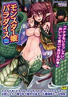 別冊コミックアンリアル モンスター娘パラダイス Vol.1