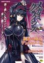 メガミクライシス Vol.10