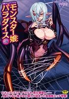 別冊コミックアンリアル モンスター娘パラダイスデジタル版 Vol.4