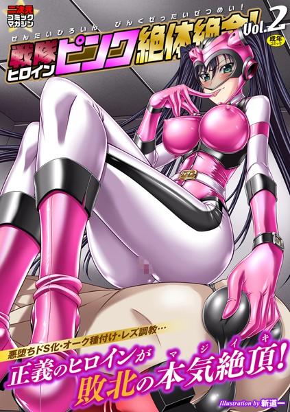 二次元コミックマガジン 戦隊ヒロインピンク絶体絶命! Vol.2