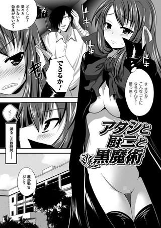 アタシと厨二と黒魔術【単話】