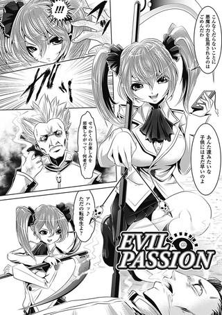 催眠アンソロジーコミックスVol.2(第3話)