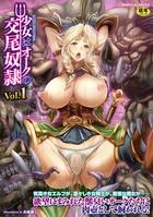 二次元コミックマガジン 少女はオークの交尾奴隷 Vol.1