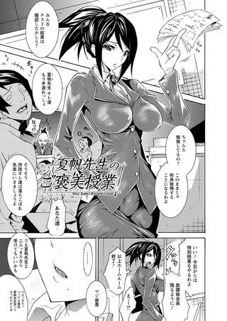 夏帆先生のご褒美授業【単話】