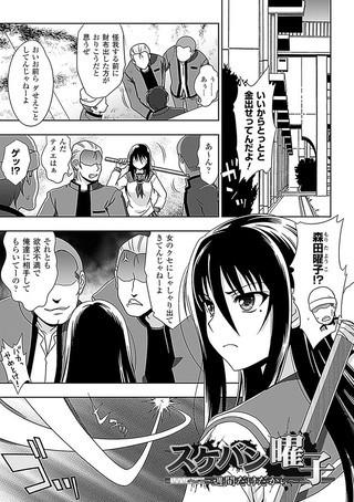 スケバン曜子 〜一週間だけだから〜【単話】