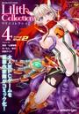 別冊コミックアンリアル Lilithコレクション4 デジタル版 Vol.2