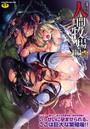 別冊コミックアンリアル 人間牧場編 デジタル版 Vol.3