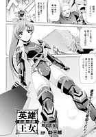 英雄王女(単話)