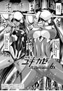対魔忍ユキカゼ 対魔忍は淫獄に沈む #3【単話】