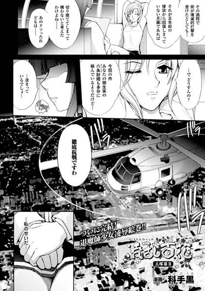 凌乱百花 三塚葵(単話)