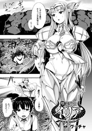 堕楽騎士イリア~小悪魔の罠~(単話)