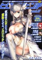 ヒロインピンチ Vol.8