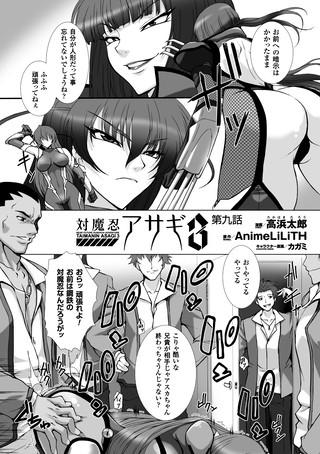 対魔忍アサギ3 第9話【単話】