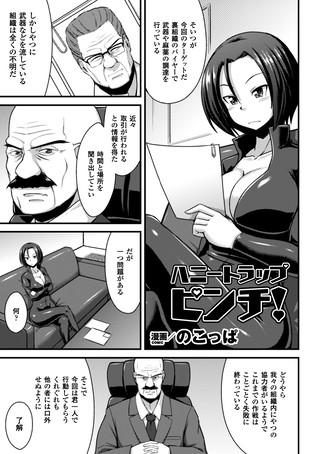 [美少女]「ハニートラップピンチ!(単話)」(のこっぱ)  同人誌