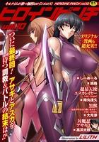 ヒロインピンチ Vol.10