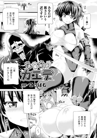 退魔剣士カエデ(単話)