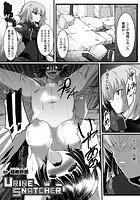 URINE SNATCHER【単話】