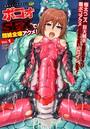 二次元コミックマガジン ボコォSEXで悶絶全壊アクメ! Vol.1