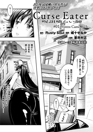 Curse Eater 呪詛喰らい師 #01【単話】