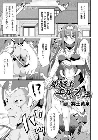姫騎士エルフの受難【単話】