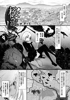 桜流し(単話)