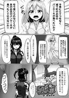 近衛の秘め事(単話)