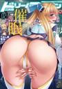 二次元ドリームマガジン Vol.86