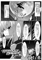 ASSAULT MAIDEN(単話)