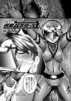 少女戦隊 性獣バスターズ(単話) b073bktcm00845のパッケージ画像