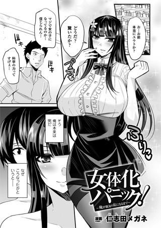 女体化パニック!〜俺が親友の女になるまで〜【単話】