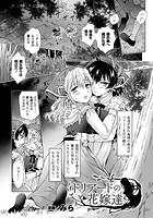 ドリアードの花嫁達【単話】