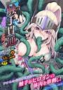 二次元コミックマガジン 触手貫通に身悶えるヒロインたち Vol.2