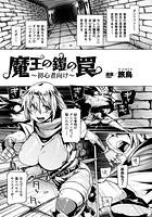 魔王の鎧の罠〜初心者向け〜(単話)