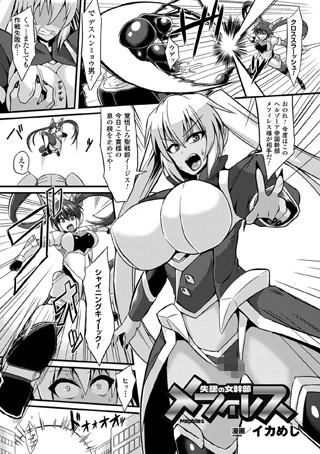 失墜の女幹部メフィレス【単話】