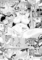 へっぽこ賞金稼ぎの剣士トリスちゃん(単話)