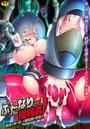 二次元コミックマガジン ふたなり機械姦 精液を搾り尽くす機械責め地獄!! Vol.1