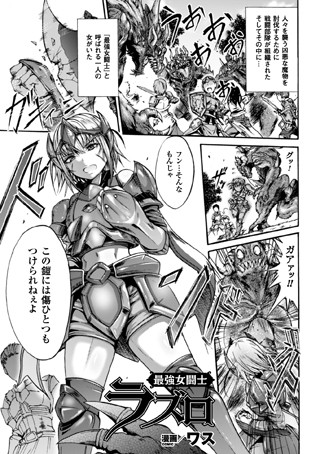 最強女闘士ラズロ【単話】