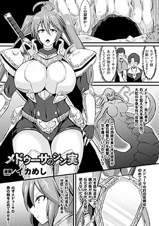 メドゥーサのシン実【単話】