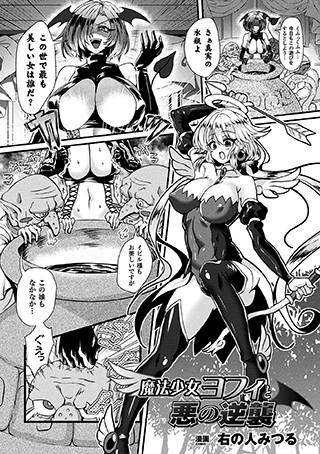 魔法少女ヨフィと悪の逆襲【単話】