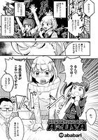 ふたなりキャットファイターAZUSA(単話)