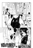 にょたコス!!(単話)