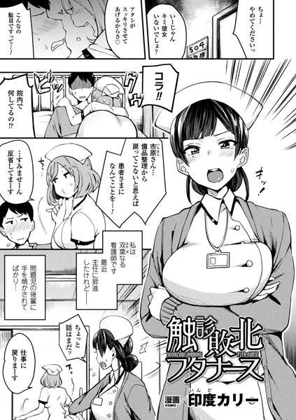 触診敗北フタナース【単話】